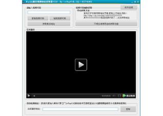 QQ播客视频地址获取器