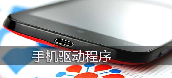 手机驱动软件专题