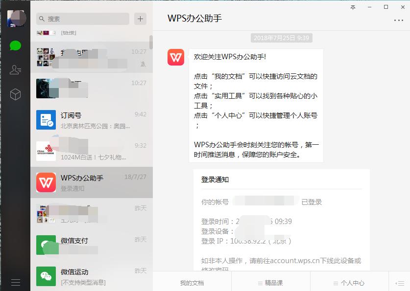 微信电脑客户端登陆_微信免费下载_微信官方下载_微信2.6.4.38 官方版-188软件园