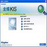 金蝶 KIS标准版(企业管理软件)