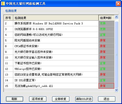 光大银行网银检测工具