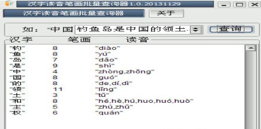 汉字读音笔画批量查询器