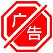 ADSafe(净网大师)