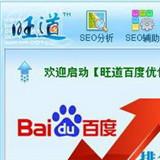 旺道-百度优化排名软件