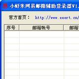 小虾米网易邮箱辅助登录器