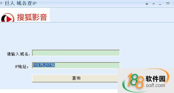 巨人域名查IP工具