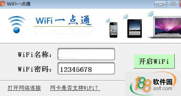 wifi一点通