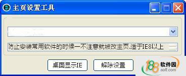 主页设置工具