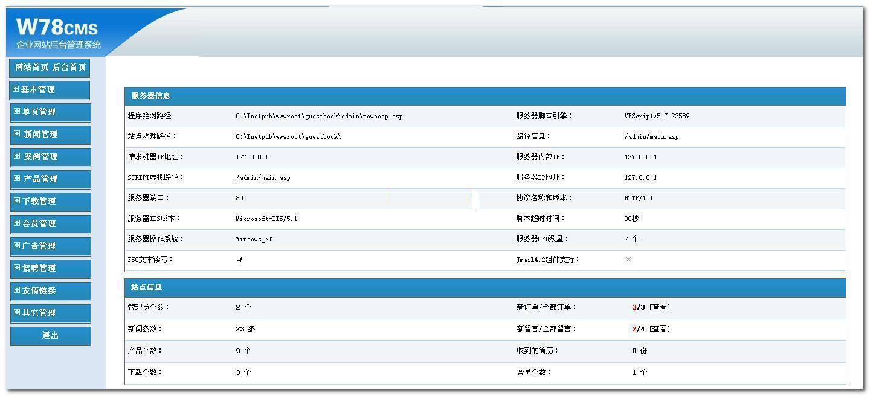W78企业ASP网站管理系统