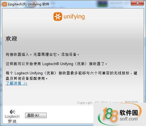 罗技unifying优联接收器软件