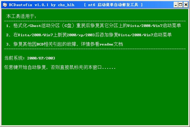 双系统启动菜单自动修复工具(BCDautofix)