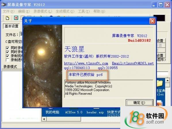 屏幕录像专家v7.5完美免费版