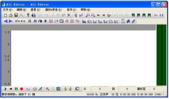 电脑录音工具(All Editor)
